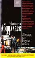 Абдуллаев Чингиз Ловушка, или Голубые ангелы 978-5-699-49262-6