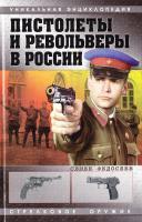 Федосеев Семен Пистолеты и револьверы в России 978-5-699-30613-8