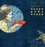 Жадан Сергій Пливи, рибо, пливи 978-617-614-142-6