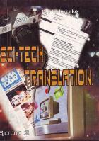 Федоренко О. Науково-технічний переклад (частина 2): Навчальний посібник. На англійській мові 966-7946-05-03