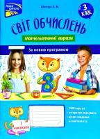 Шевчук Л. Світ обчислень Математичні вирази. З кла 978-617-7385-94-2