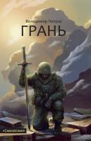 Патола Володимир Грань 978-617-7173-24-2