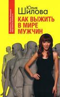 Юлия Шилова Как выжить в мире мужчин 978-5-699-23397-7