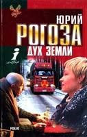 Рогоза Юрий Дух Земли 966-03-1946-0