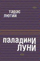 Лютий Тарас Паладини луни 978-617-569-408-4