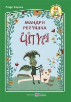 Сорока П. Мандри реп'яшка Чіпа. Казка для дітей будь-якого віку 978-966-07-3193-6