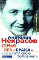 Некрасов Анатолий Семья без «брака»... Как найти свою половинку 978-5-227-04561-4