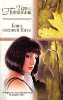 Ирина Потанина Блюз осенней Ялты 5-17-014698-1