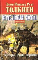 Толкиен Дж. Р. Р. Властелин колец: Трилогия. Кн. 3: Возвращение короля 966-03-1124-9