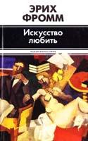 Фромм Эрих Искусство любить 978-5-17-078521-6
