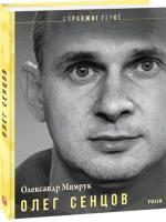 Мимрук Олександр Олег Сенцов 978-966-03-9522-0