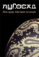 Лучук Іван Володимирович Дикі думи: не-поезія 978-966-10-1214-0