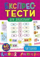 Смирнова К. В.,                                                                                                                                         Сікора Ю.О. Читання 978-966-284-652-2