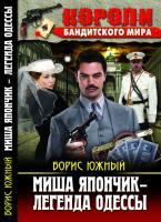 Южный Борис Миша Япончик - легенда Одессы. 978-966-936-353-4