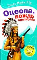 Рід Томас Майн Оцеола, вождь Семінолів 978-617-538-272-1