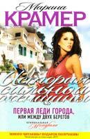Крамер Марина Первая леди города, или Между двух берегов 978-5-699-50638-5