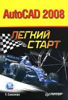 Т. Соколова AutoCAD 2008. Легкий старт 978-5-91180-690-3