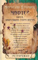 Дочинец Мирослав Мафтей. Книга, написанная сухим пером 978-966-03-7781-3