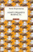 Анна Берсенева Азарт среднего возраста 978-5-699-34214-3