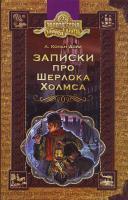 Конан Дойль Артур Записки про Шерлока Холмса 966-8114-50-7