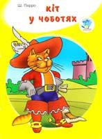 Перро Шарль Кіт у чоботях