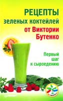 Рецепты зеленых коктейлей от Виктории Бутенко. Первый шаг к сыроедению 978-5-459-01202-6