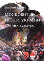 Федорук Олександр Московитія проти України: політика... культура 966-7601-64-1