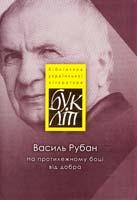 Рубан Василь На протилежному боці від добра 978-617-605-039-1