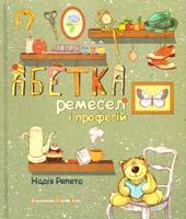 Репета Надія Абетка ремесел і професій 978-617-679-171-3