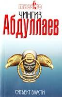 Абдуллаев Чингиз Субъект власти 978-5-699-48507-9