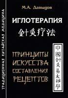 Давыдов Михаил Иглотерапия. Принципы искусства составления рецептов 978-5-91078-055-6