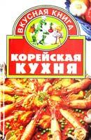 Юлия Ли Корейская кухня 966-596-606-5