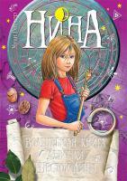 Нина. Волшебная книга девочки Шестой Луны 978-5-389-00600-3