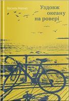 Махно Василь Уздовж океану на ровері 978-617-7544-65-3