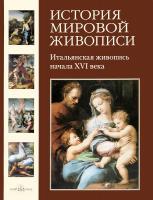 Пономарева Татьяна Итальянская живопись начала XVI века 978-5-7793-1491-6