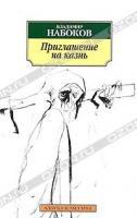 Владимир Набоков Приглашение на казнь 978-5-389-01932-4