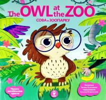 Кузьменко Тетяна Сова в зоопарку = The Owl at the Zoo 978-617-7686-36-0