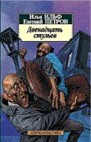 Ильф Илья, Петров Евгений Двенадцать стульев 978-5-389-02102-0