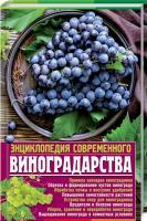Аксенова Лариса Энциклопедия современного виноградарства 978-966-936-742-6