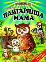 Сухомлинський В. Найгарніша мама: Казки 978-966-1694-50-6
