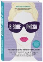 Лубнин Дмитрий В зоне риска. Тонкости защиты женского организма 978-966-993-144-3