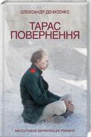 Денисенко Олександр Тарас. Повернення 978-617-12-4749-9