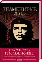 Савченко Виктор Знаменитые анархисты и революционеры 978-966-03-6698-5
