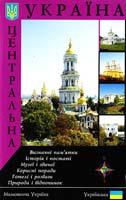 Удовік С. Центральна Україна. Путівник 978-966-543-128-2