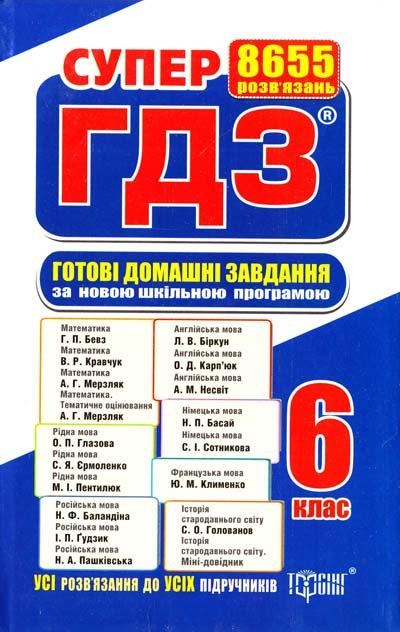 гдз польська мова 6 клас нова програма