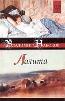 Владимир Набоков Лолита 5-17-028015-7