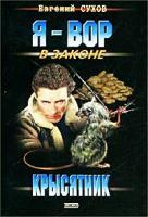 Евгений Сухов Крысятник 5-04-010398-0, 5-699-10093-8