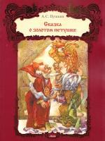 Пушкин Александр Сказка о Золотом Петушке 978-917-705-301-8, 978-617-705-300-1