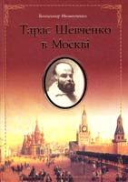 Мельниченко Володимир Тарас Шевченко в Москві 978-966-06-0560-2