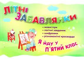 Укладач Марченко І. Літні забавлянки. Я йду у п'ятий клас 978-966-404-695-1